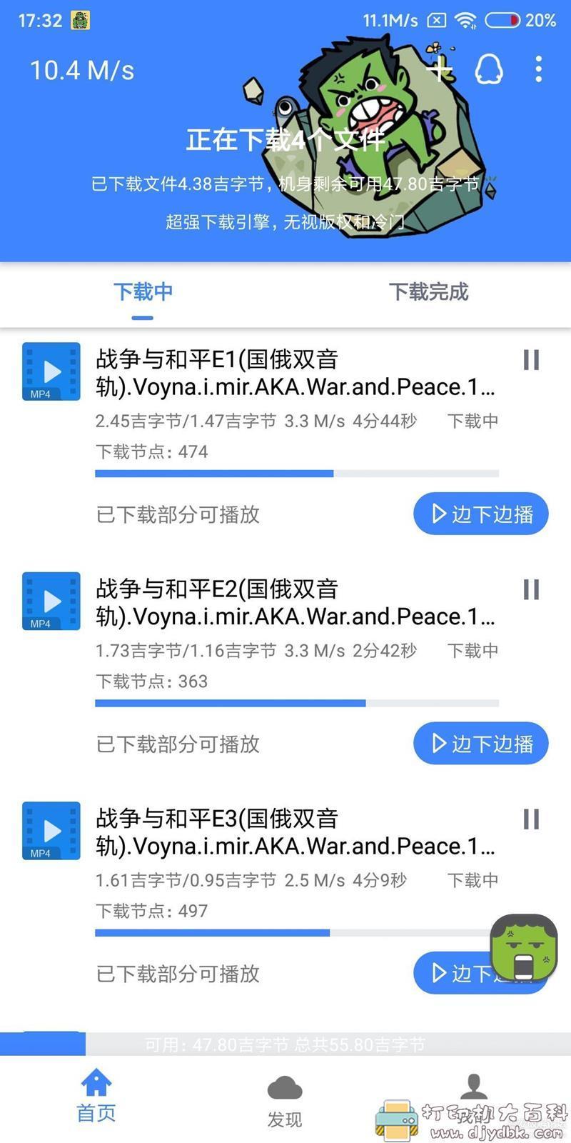 [Android]浩克下载 v1.09 [无视版权],下载冷门磁力有奇效 配图 No.1