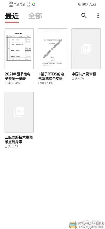 [Android]轻量级PDF阅读器 YES PDF V2.2.5图片 No.1