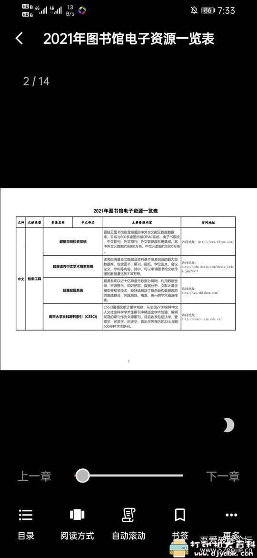 [Android]轻量级PDF阅读器 YES PDF V2.2.5图片 No.3