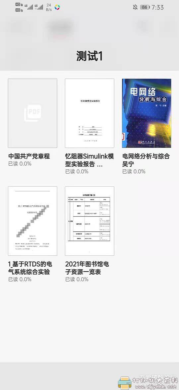 [Android]轻量级PDF阅读器 YES PDF V2.2.5图片 No.4