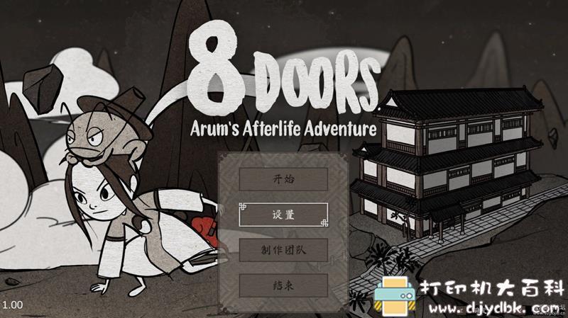 PC游戏分享:【动作冒险】《8道门:雅兰之来世冒险》官方中文 V1.0 硬盘版 配图 No.1