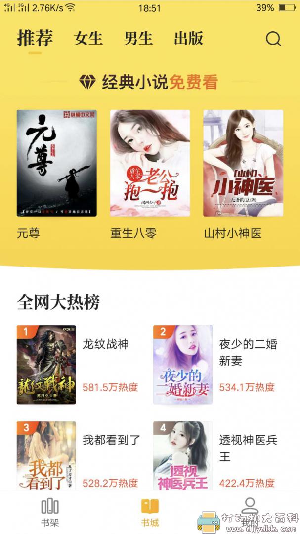 [Android]免费看小说 七猫小说 v5.11 会员修改版 配图 No.1