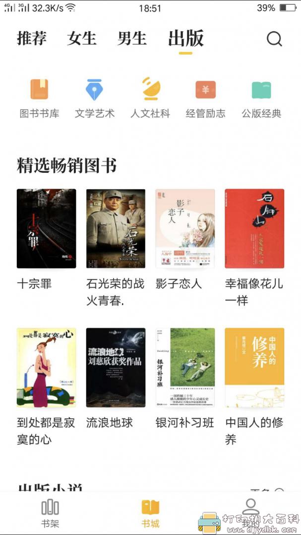 [Android]免费看小说 七猫小说 v5.11 会员修改版 配图 No.2