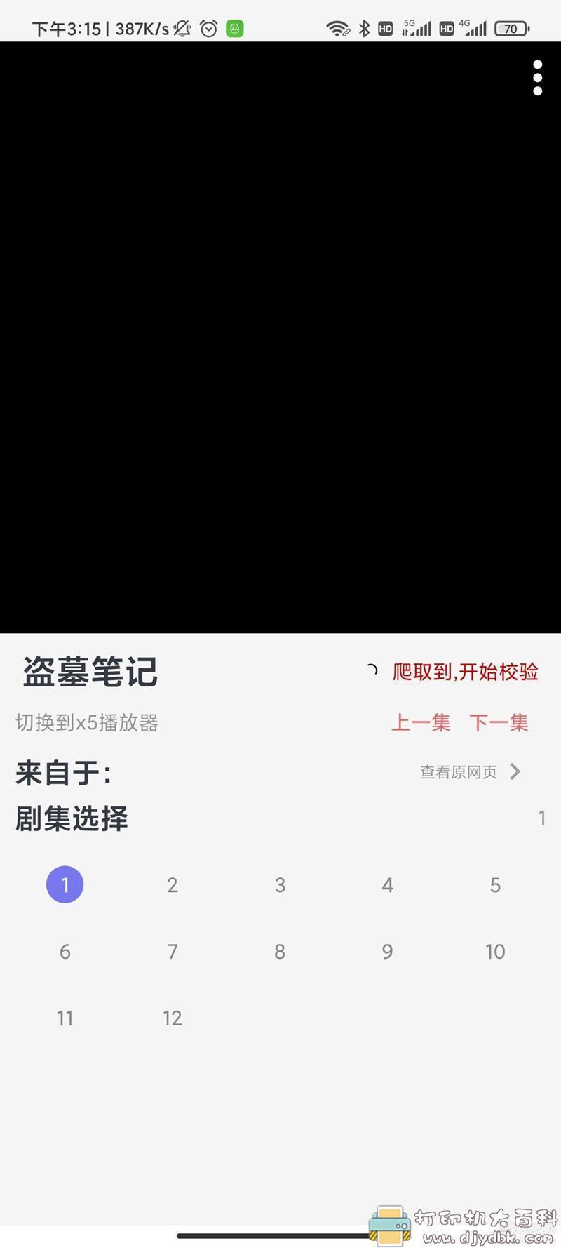 [Android]雨见浏览器5.9.5 带嗅探功能 秒搜剧 配图 No.3