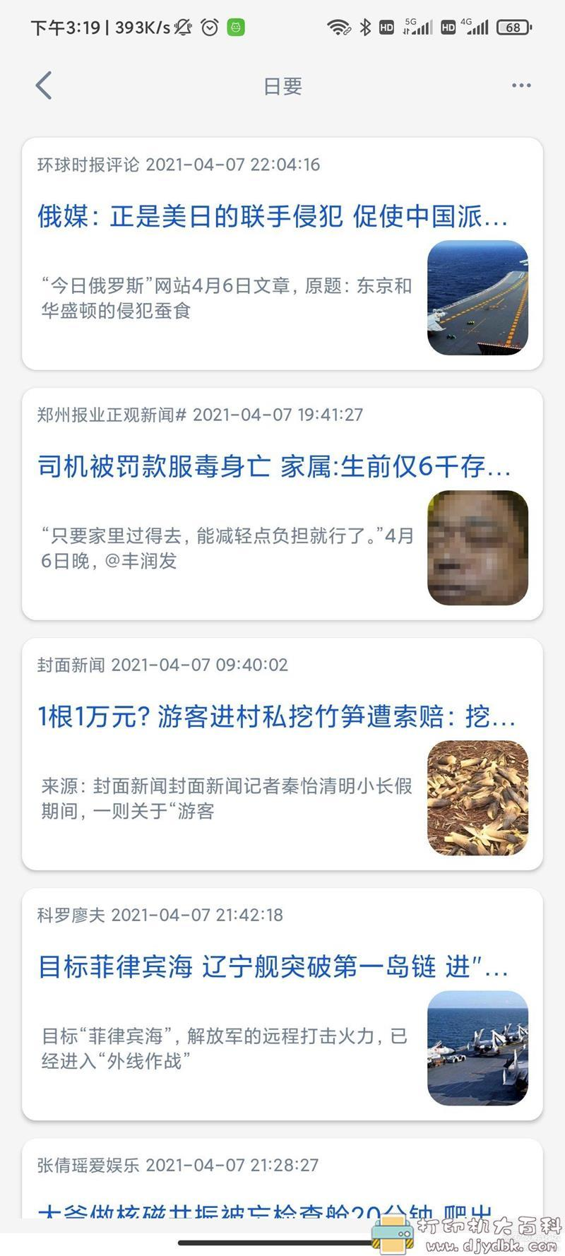 [Android]雨见浏览器5.9.5 带嗅探功能 秒搜剧 配图 No.4