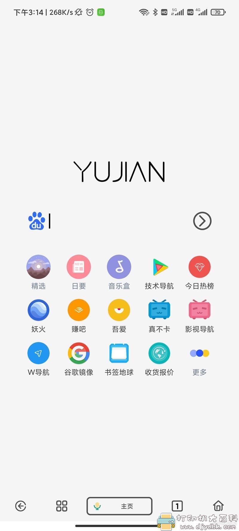 [Android]雨见浏览器5.9.5 带嗅探功能 秒搜剧 配图 No.5