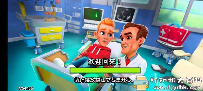 安卓游戏分享:【模拟经营】梦想医院-医院经理模拟器v2.1.17 MOD APK 配图 No.1
