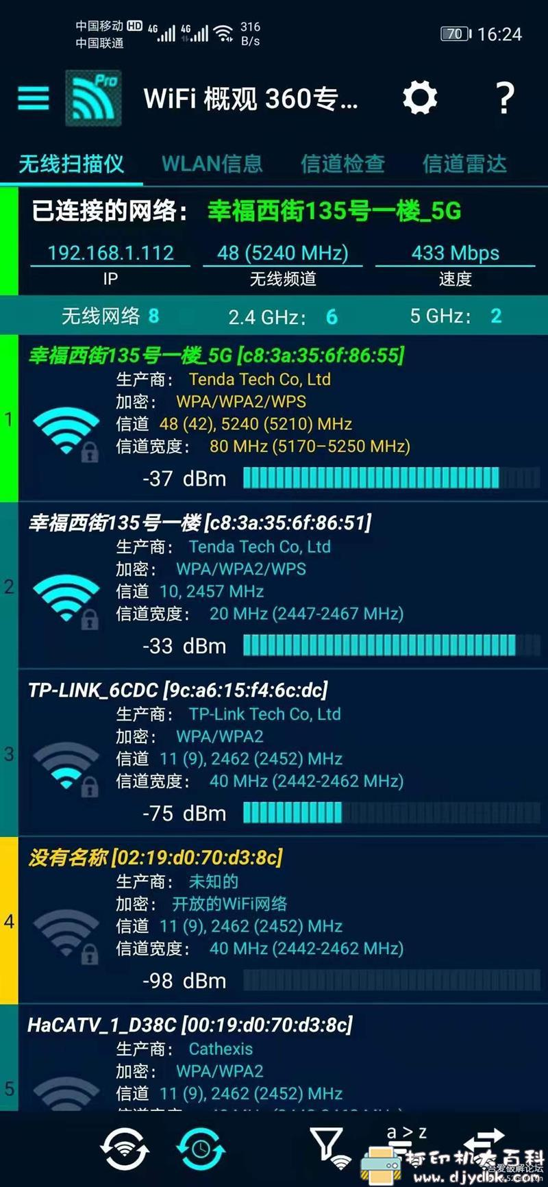 [Android]WIFI概观360专业版4.62.08,附使用教程 配图 No.1