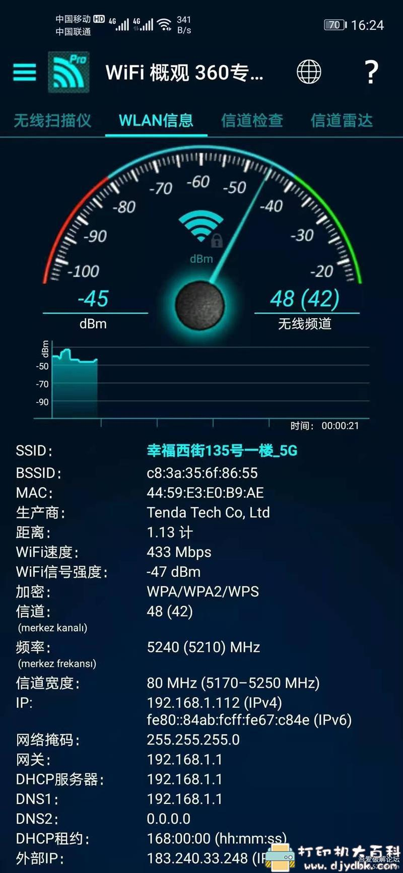 [Android]WIFI概观360专业版4.62.08,附使用教程 配图 No.2