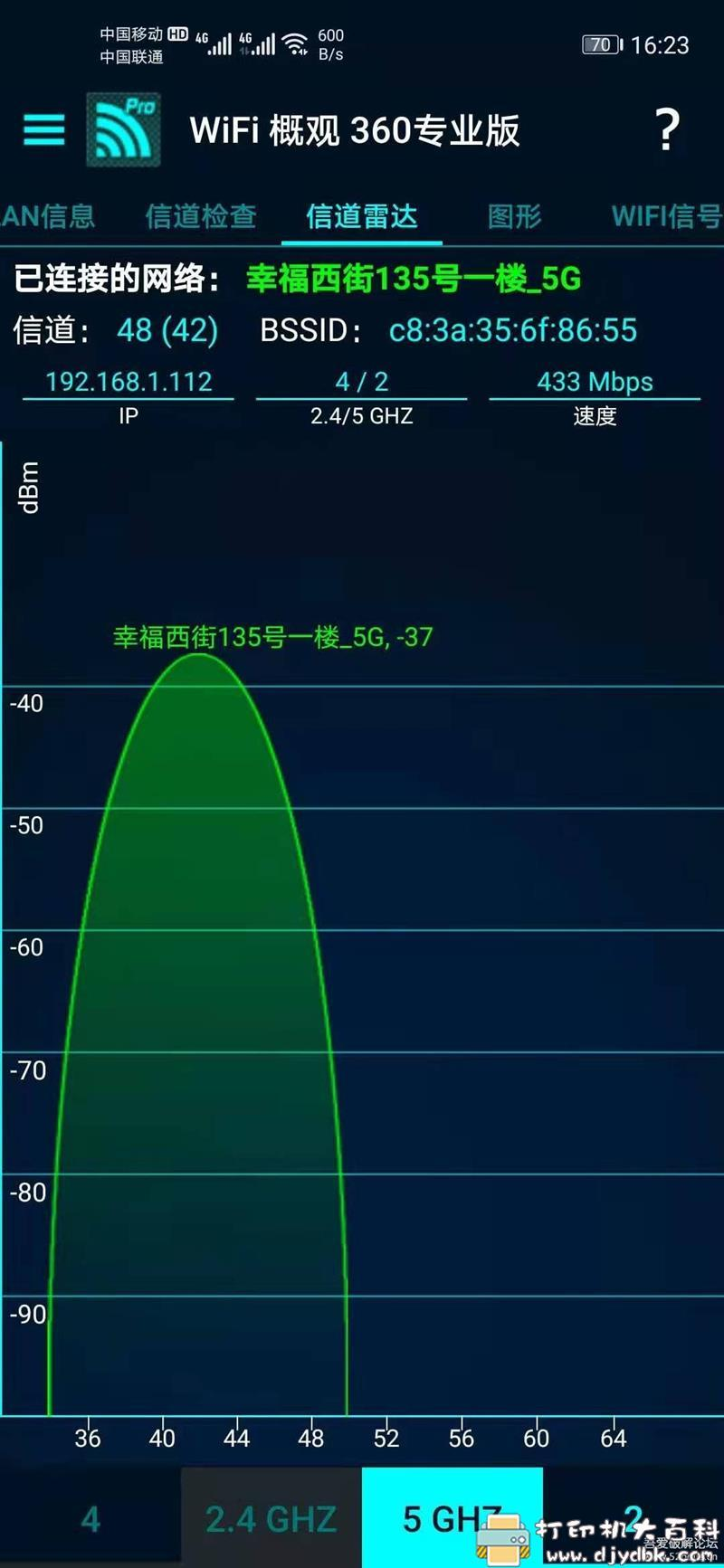 [Android]WIFI概观360专业版4.62.08,附使用教程 配图 No.4