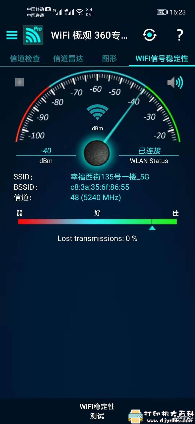 [Android]WIFI概观360专业版4.62.08,附使用教程 配图 No.6