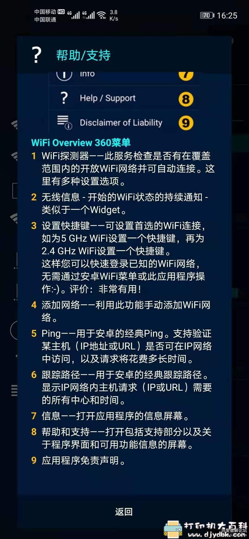[Android]WIFI概观360专业版4.62.08,附使用教程 配图 No.7