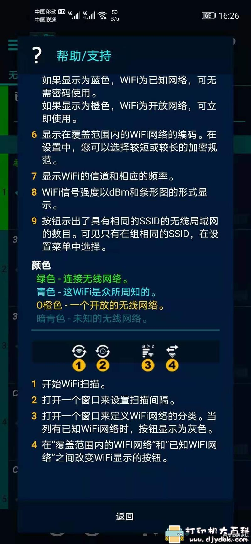 [Android]WIFI概观360专业版4.62.08,附使用教程 配图 No.8
