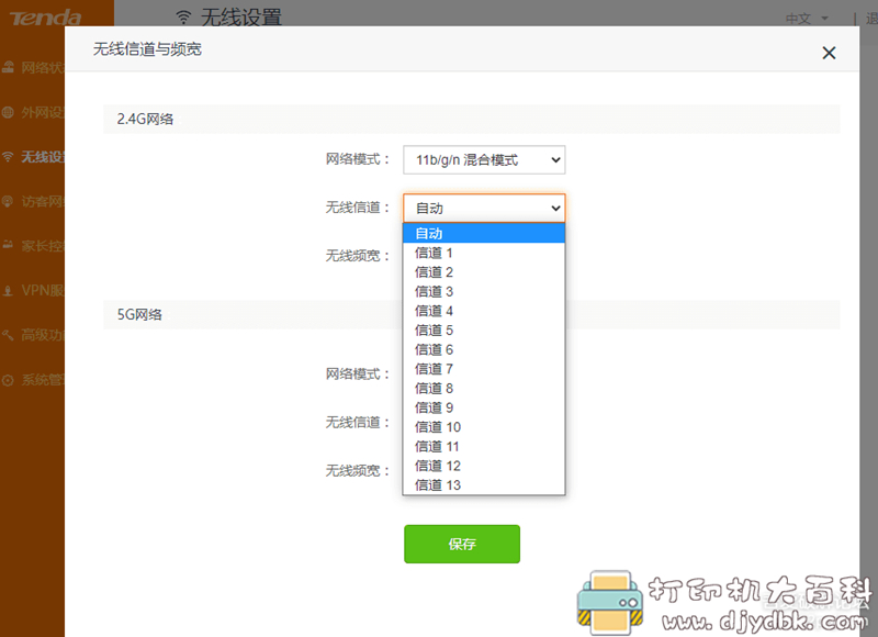 [Android]WIFI概观360专业版4.62.08,附使用教程 配图 No.11