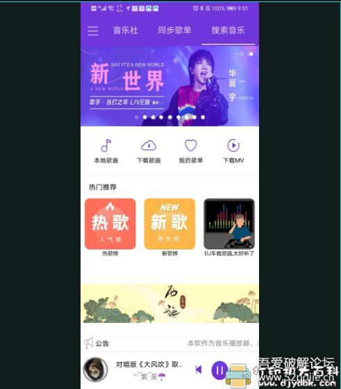 [Android]无损音乐免费下载工具:仙乐 v1.7.0 配图 No.2