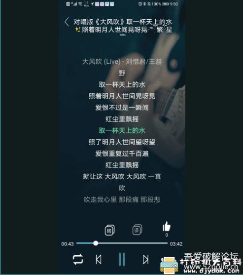 [Android]无损音乐免费下载工具:仙乐 v1.7.0 配图 No.3
