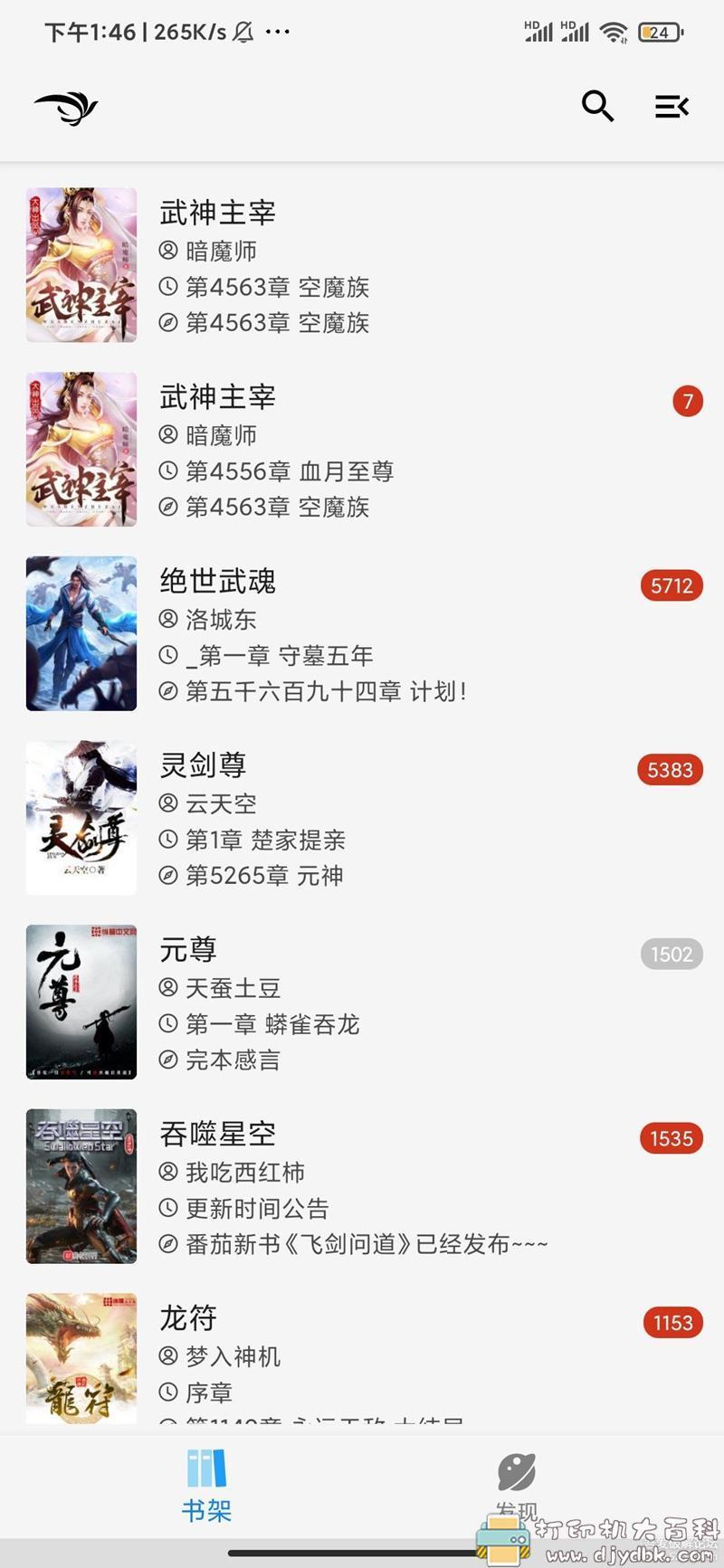 [Android]海量小说免费阅读器:青鸟阅读v1.1.8_无广告清爽版 配图 No.3