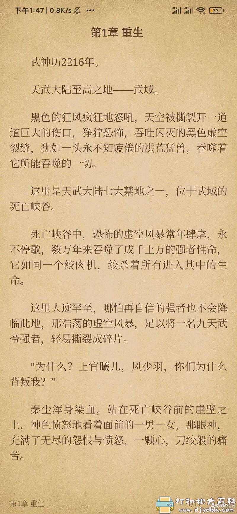[Android]海量小说免费阅读器:青鸟阅读v1.1.8_无广告清爽版 配图 No.4