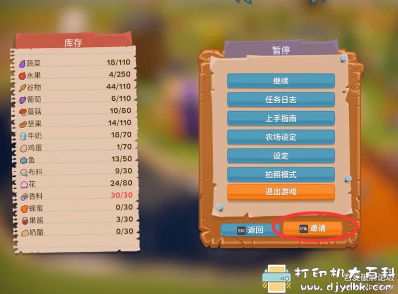 PC游戏分享:【模拟经营】《一起玩农场(Farm Together)》全DLC可联机 最新版 配图 No.3
