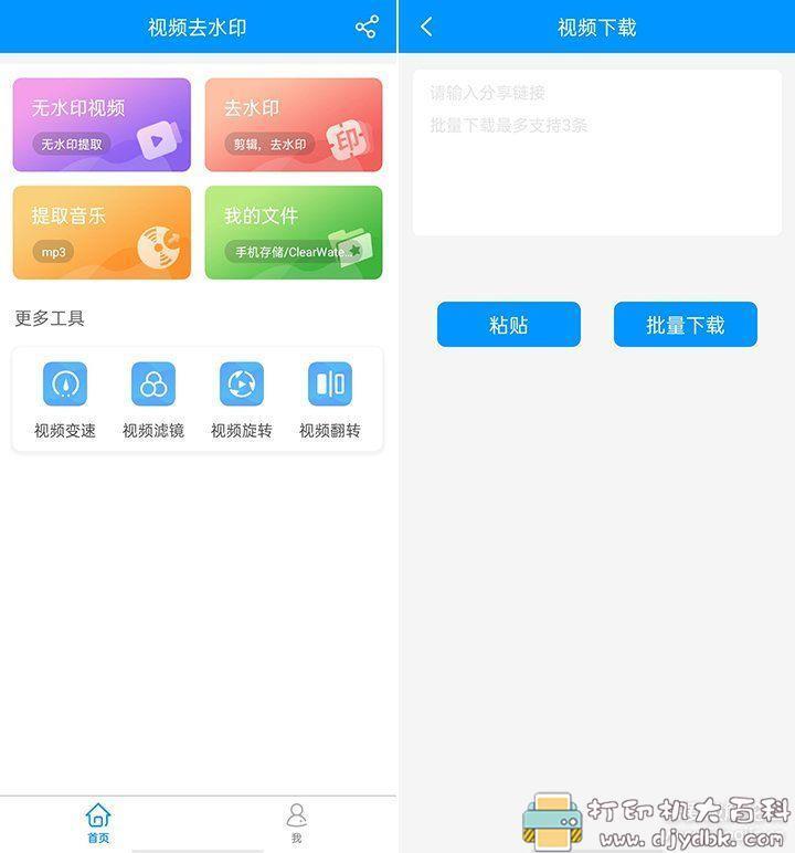 [Android]视频去水印工具 v2.9.0.0107,支持多个平台 配图 No.1