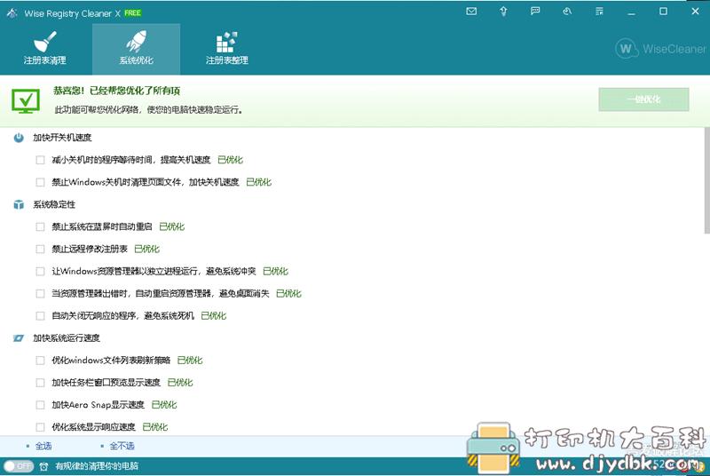[Windows]系统优化工具:Wise Registry Cleaner 10.3.4.693注册版 配图 No.3