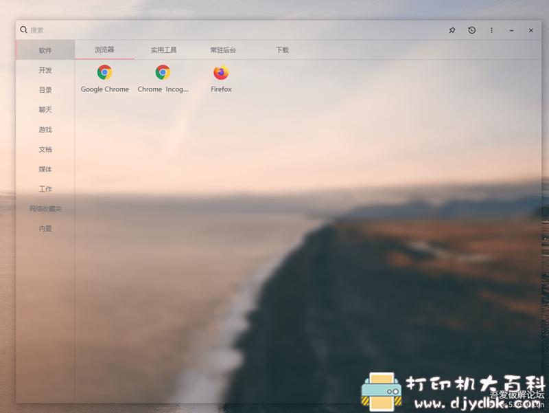[Windows]电脑快速启动软件:OS+ (原名ospp) 配图 No.12