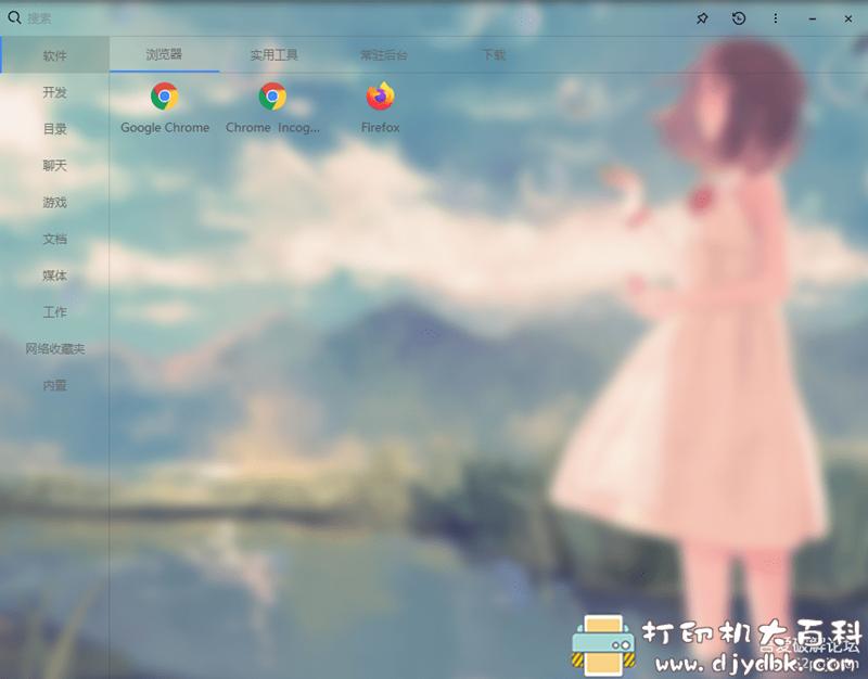 [Windows]电脑快速启动软件:OS+ (原名ospp) 配图 No.13