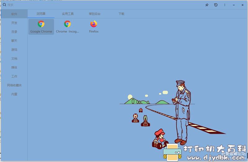 [Windows]电脑快速启动软件:OS+ (原名ospp) 配图 No.14