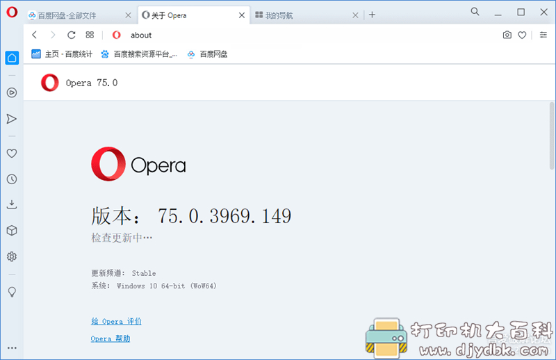 [Windows]Opera浏览器 75.0.3969.149 国际版 绿色版 配图