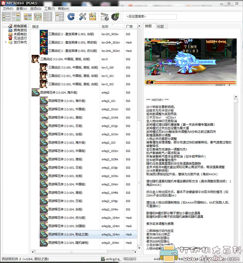 [Windows]怀旧 街机游戏 PGM2 整合版 配图 No.1