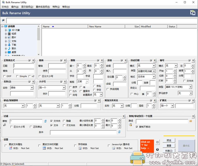 [Windows]文件批量更名工具 Bulk Rename Utility 3.4.3.0 + x64 中文免费版 配图 No.1