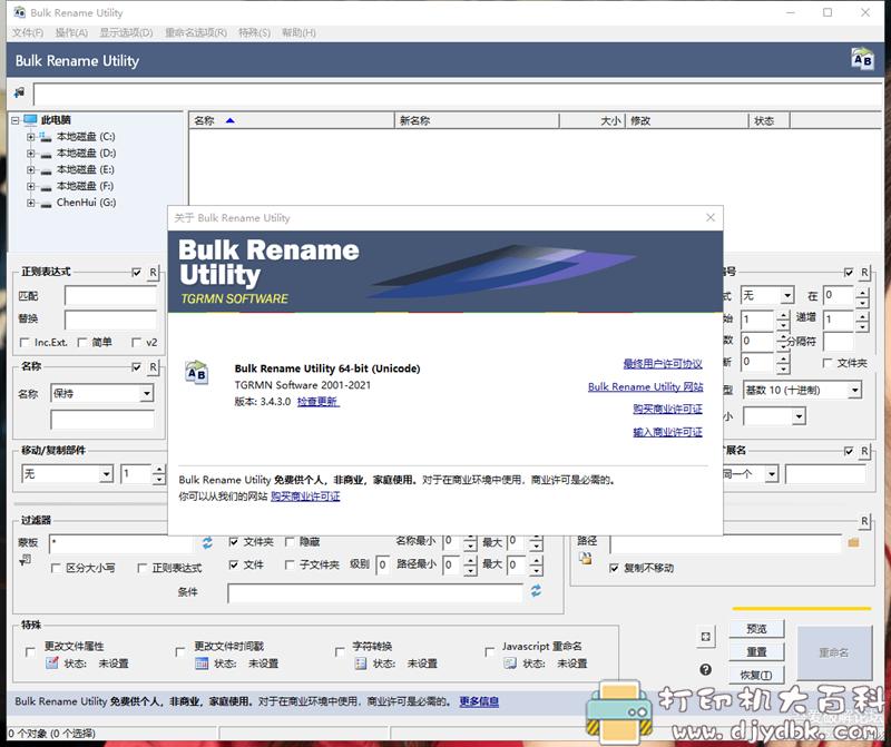 [Windows]文件批量更名工具 Bulk Rename Utility 3.4.3.0 + x64 中文免费版 配图 No.2