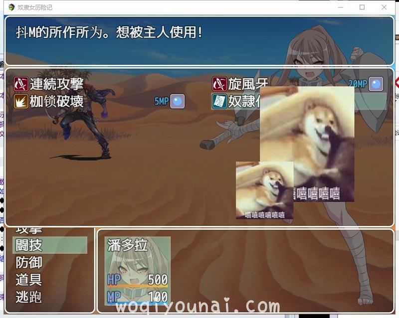 Game -【日式RPG/可爱萌娘】奴隶女历险记 汉化版+CG【400M/新汉化】_图片 No.4