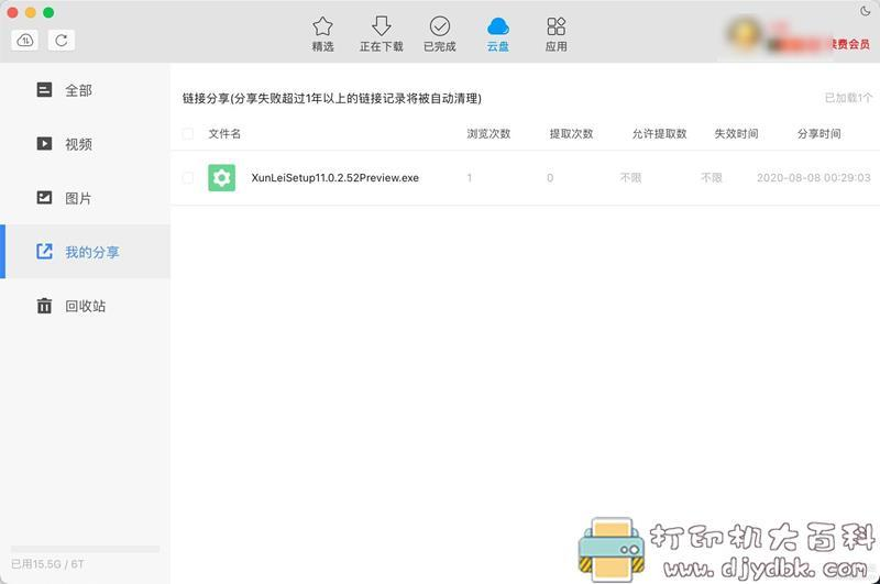 [Mac]迅雷 v4.0.0.8465 for Mac发布,纯净度极高 配图 No.2