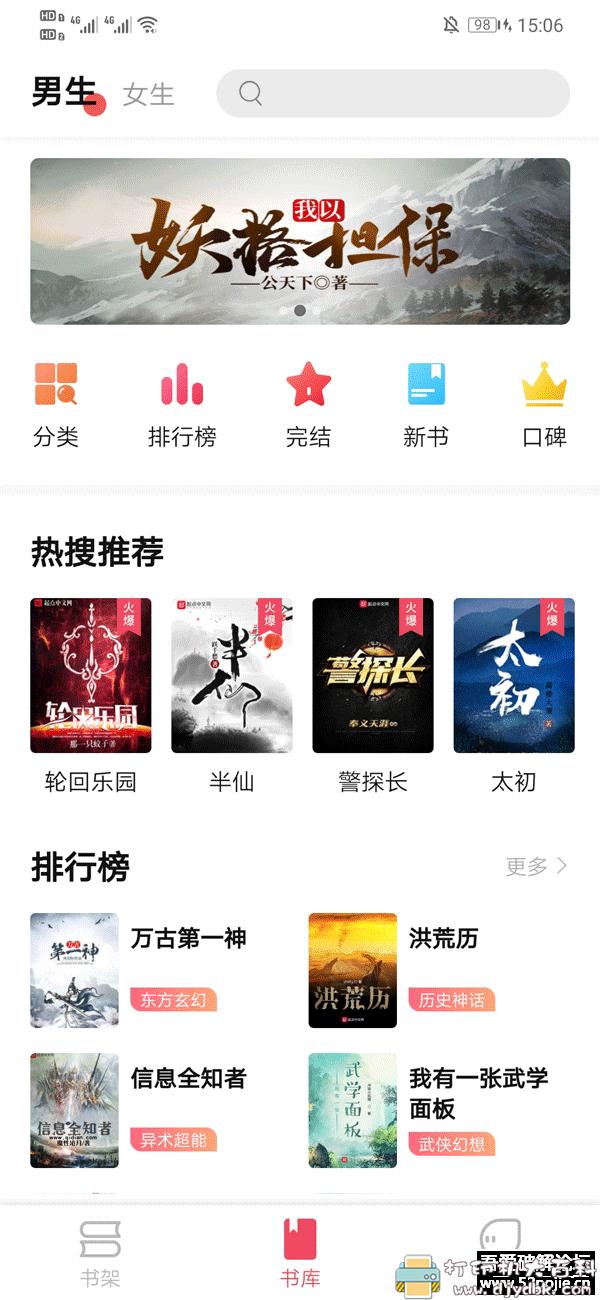 [Android]界面美观书源丰富的免费小说软件:树莓阅读v1.0,内含1000+个书源 配图 No.4