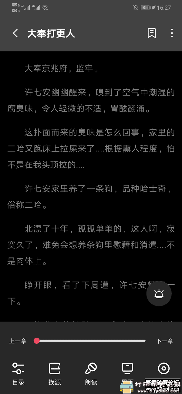 [Android]界面美观书源丰富的免费小说软件:树莓阅读v1.0,内含1000+个书源 配图 No.5