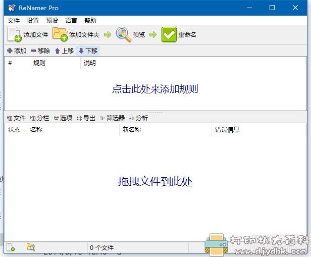[Windows]专业级文件重命名工具(ReNamer Pro)7.3图片 No.3