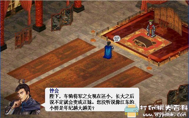 PC游戏分享:三国志姜维传 简体6.1完整版,感受后三国的精彩图片 No.2