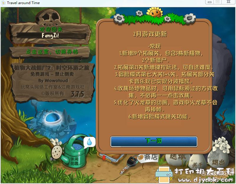 PC游戏分享:植物大战僵尸 时空环游之旅3.7.5正式版 (含历史版本+修改器) 配图 No.1