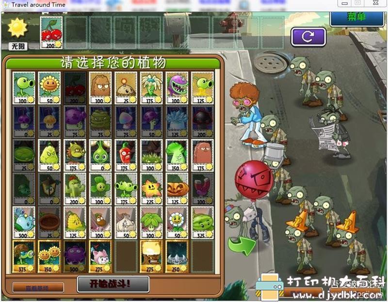PC游戏分享:植物大战僵尸 时空环游之旅3.7.5正式版 (含历史版本+修改器) 配图 No.2