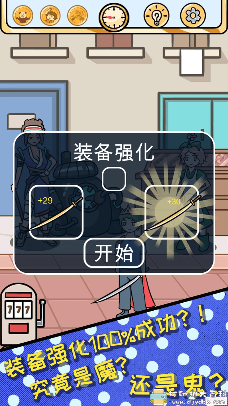 安卓游戏分享:欧皇的烦恼!1.0.2,免广告得奖励版 配图 No.4