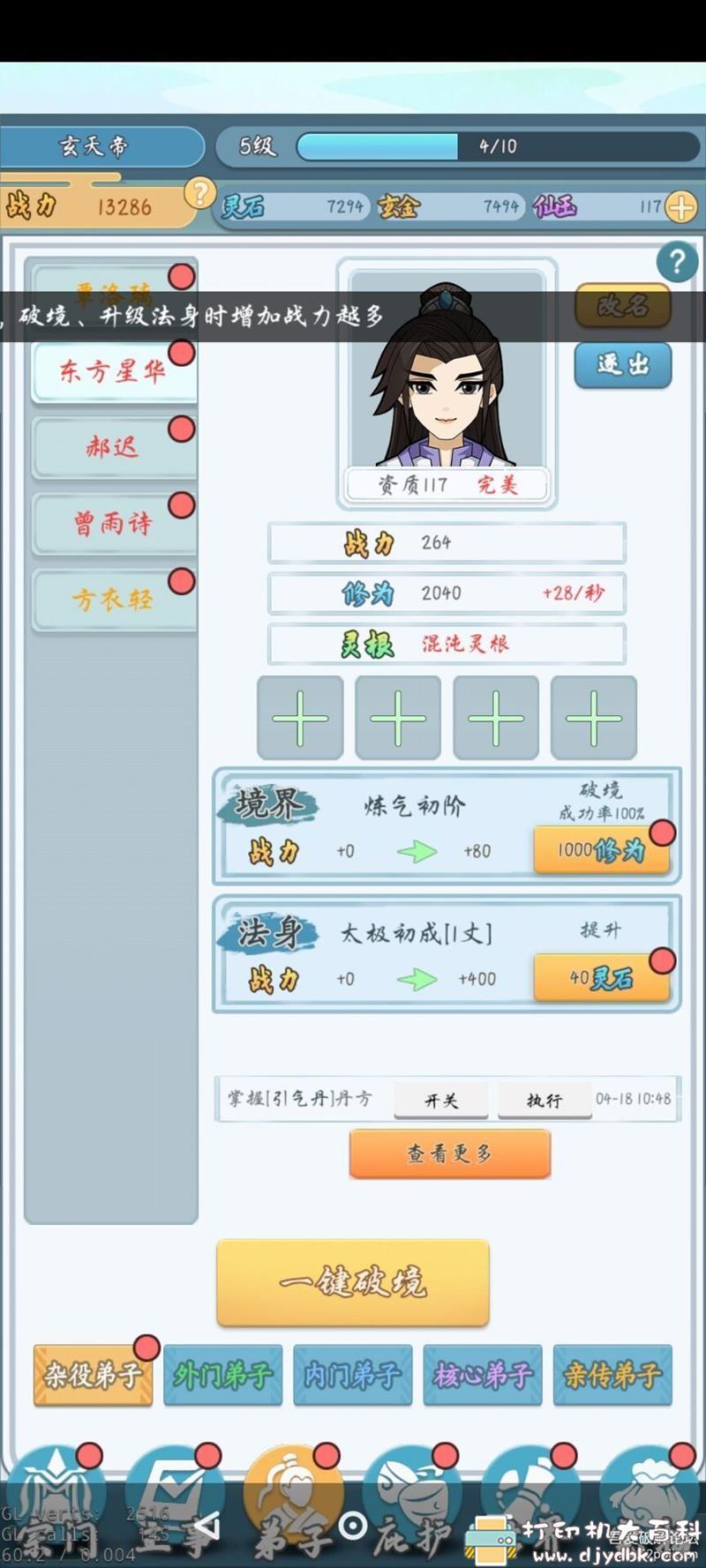 安卓游戏分享:修仙门派模拟器1.1,作弊模式、无限采集等图片 No.5