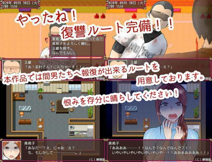 Game -【RPG/日系/萌画风/全CV】NTR妻子美希子~对不起 我很寂寞 机翻版【新汉化/870M】_图片 No.7