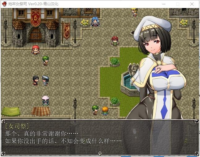 【爆热RPG/日系/NTR】淫乱女祭司 V0.35 精翻版【更新/560M】_图片 No.3