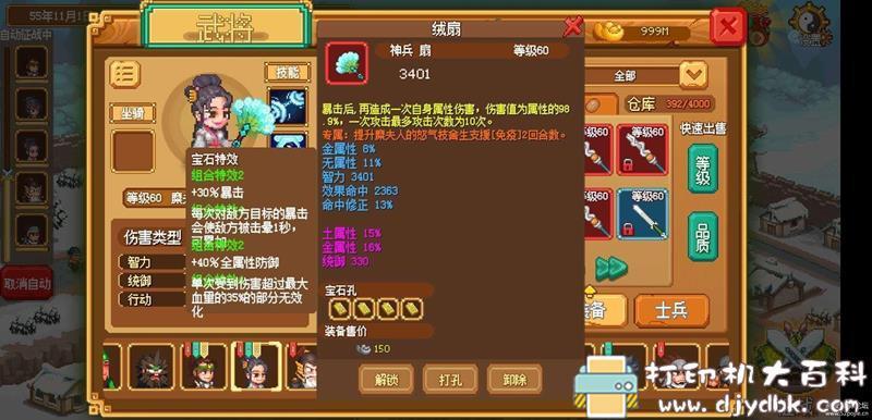 安卓游戏分享:【像素】蜀汉传奇4.7.5,道具随便买(类似开罗游戏) 配图 No.1