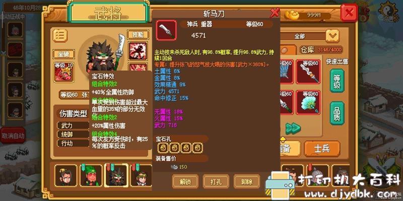 安卓游戏分享:【像素】蜀汉传奇4.7.5,道具随便买(类似开罗游戏) 配图 No.2