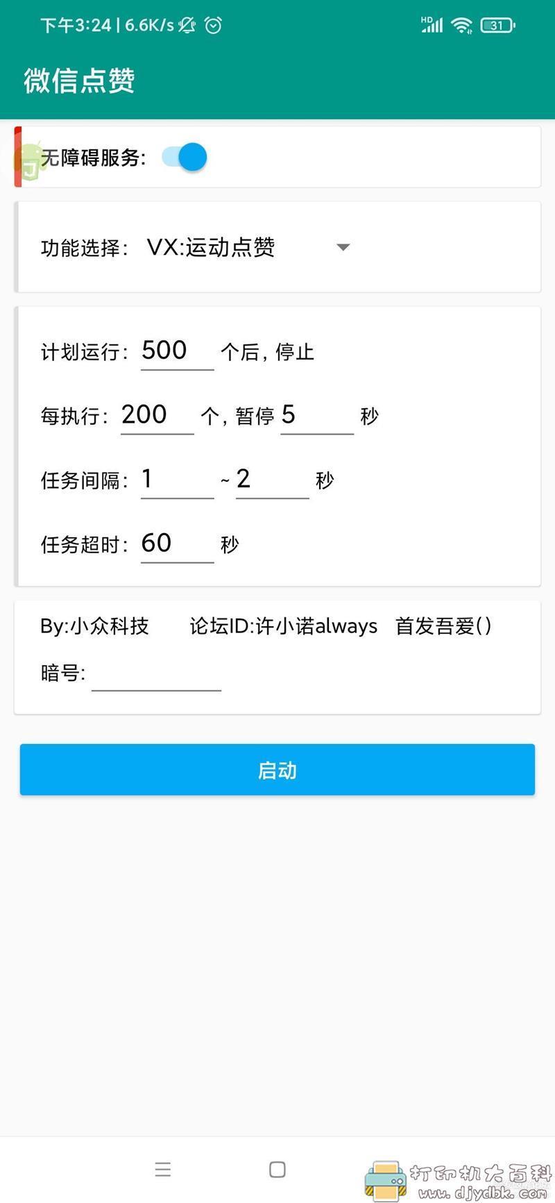 [Android]【Autojs脚本】微信运动点赞和朋友圈点赞 version8.0.2最新版本 配图 No.1