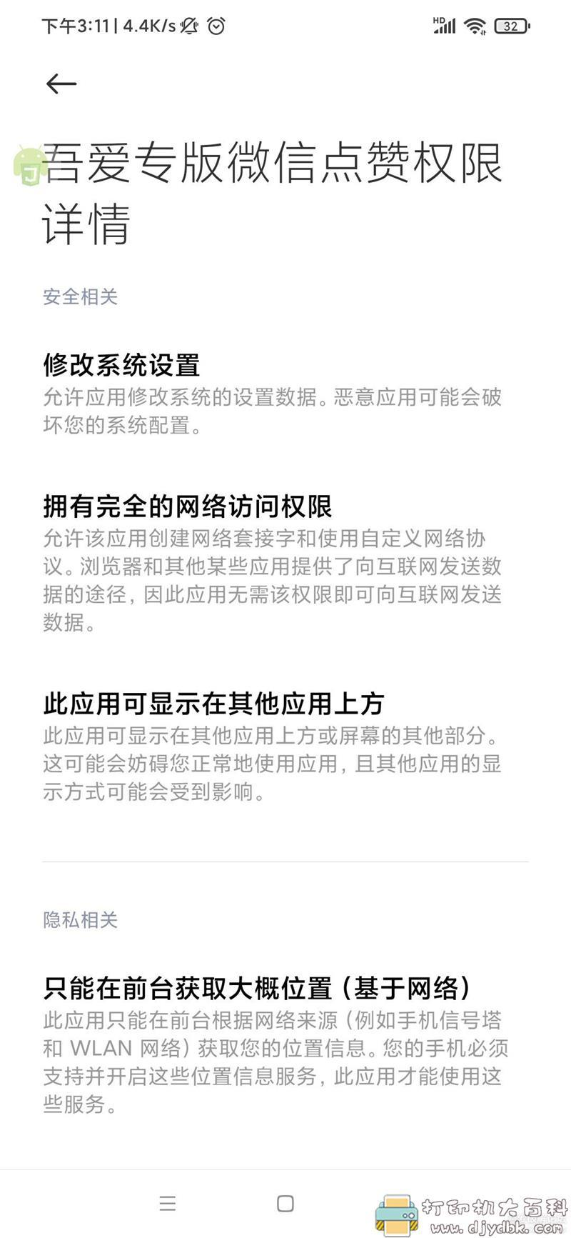 [Android]【Autojs脚本】微信运动点赞和朋友圈点赞 version8.0.2最新版本 配图 No.2