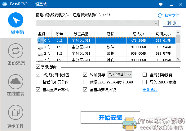 [Windows]傻瓜式一件重装系统工具:EasyRC-V2.0图片 No.1