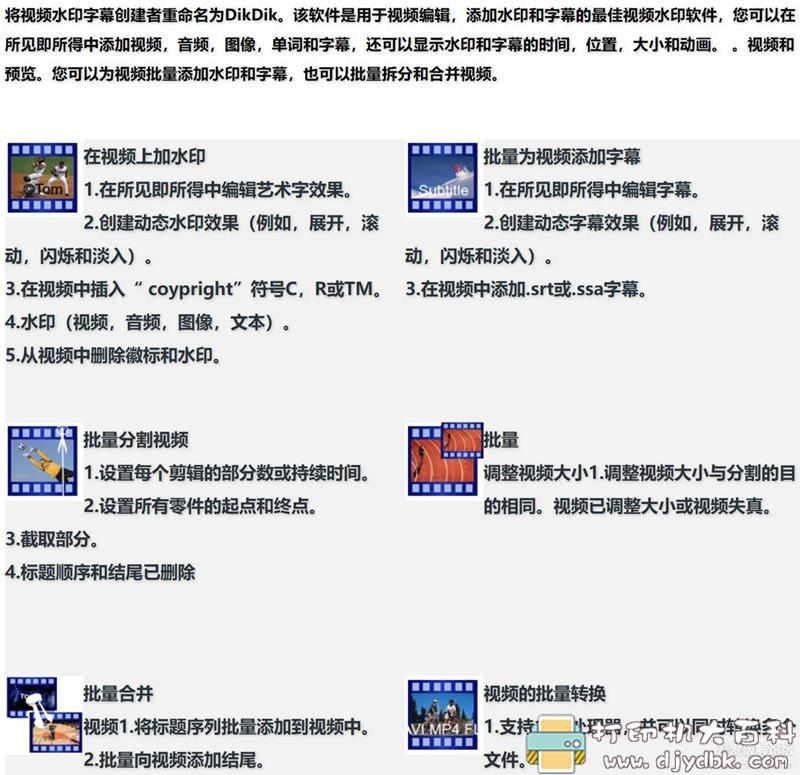 [Windows]DikDik X64 4.3.5.0 【视频、图片批量加去水印工具】图片 No.3